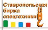 Аренда спецтехники в Ставрополе